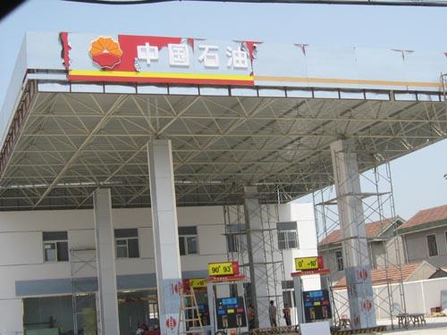石油公司网架加油站工程