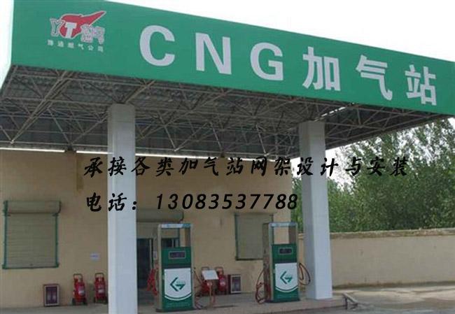 CNG加气站网架