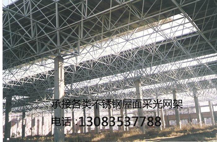 厂房屋面网架